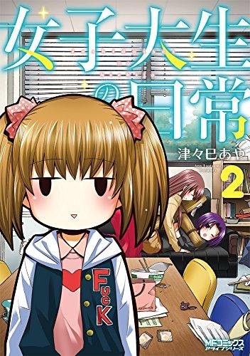 女子大生の日常 2 (MFコミックス アライブシリーズ)の詳細を見る