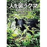 人を襲うクマ 遭遇事例とその生態 カムエク事故と最...