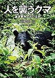 人を襲うクマ 遭遇事例とその生態 カムエク事故と最近の事例から
