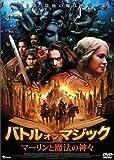 バトル・オブ・マジック マーリンと魔法の神々 [DVD]