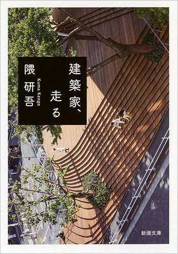 建築家、走る (新潮文庫)