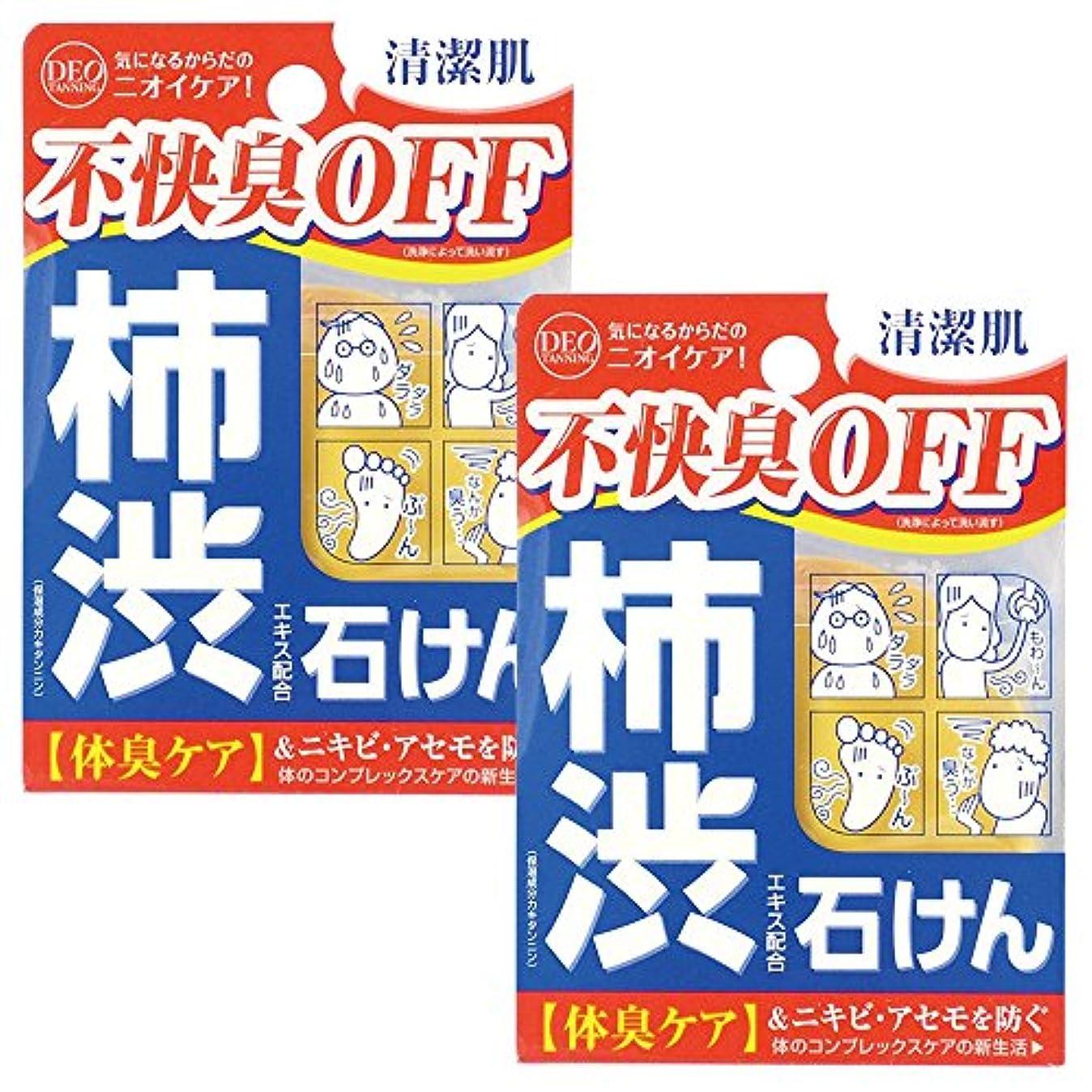 リル剪断スタウト【セット品】デオタンニング ソープ 100g ×2個