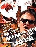 QTクエンティン・タランティーノ アルティメットガイド (双葉社スーパームック)