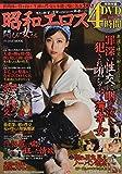 DVD付き 昭和エロス 悶える女たち(仮) (富士美ムック)