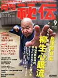 月刊 秘伝 2014年 09月号