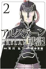 アルスラーン戦記(2) (週刊少年マガジンコミックス) Kindle版