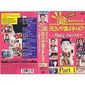 超天才たけしの元気が出るテレビ!!That'sメモリアルPart.1(仮) [VHS]