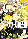 グラール騎士団 3 (IDコミックス ZERO-SUMコミックス)