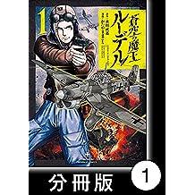 蒼空の魔王ルーデル【分冊版】1 (バンブーコミックス)