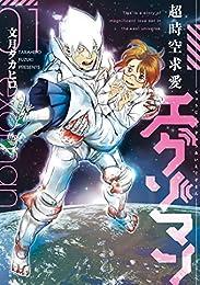 超時空求愛エグゾマン(1) (アフタヌーンコミックス)