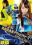 スーパーヒロインアクションウォーズ20 [DVD]