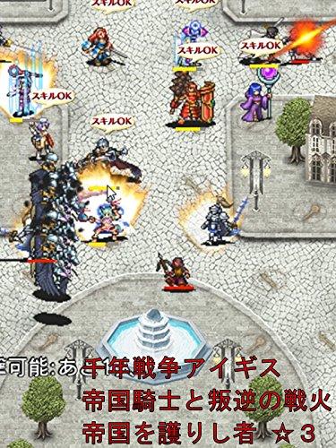 ビデオクリップ: 千年戦争アイギス 帝国騎士と叛逆の戦火 帝国を護りし者 ☆3