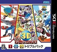 セガ3D復刻アーカイブス1・2・3 トリプルパック - 3DS