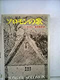 ソロモンの歌 (1980年) (Hayakawa novels)