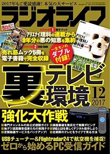 ラジオライフ2017年12月号 -