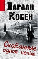 Skovannye odnoi tsepiu (in Russian)