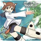 TVアニメーション ストライクウィッチーズ オリジナルサウンドトラック