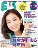 《ライト版》ESSE 2018 年 05月号 [雑誌] ESSE (デジタル雑誌)