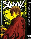 SIDOOH―士道― 23 (ヤングジャンプコミックスDIGITAL)