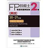 '20~'21年版 2級FP技能士(実技・資産設計提案業務)精選問題解説集