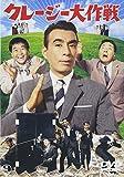 クレージー大作戦[DVD]