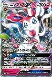 ポケモンカードゲーム サン&ムーン ニンフィアGX(RR) / 強化拡張パック サン&ムーン(PMSM1+)/シングルカード