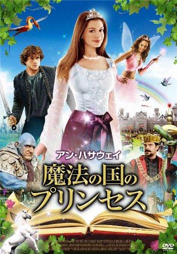 魔法の国のプリンセス [DVD]の詳細を見る