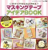 マスキングテープアイデアBOOK (レディブティックシリーズ)