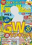 KansaiWalker関西ウォーカー 2017 No.9 [雑誌]