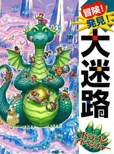 冒険!発見!大迷路 ドラゴンアドベンチャーの詳細を見る