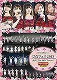 Hello!Project ひなフェス 2015〜満開!The Girls'Festival〜〈℃-ute プレミアム〉