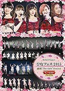 Hello! Project ひなフェス 2015~満開!The Girls' Festival ~<℃-ute プレミアム > [DVD]