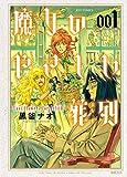 魔女のやさしい葬列(1) (RYU COMICS)