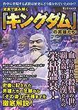 三栄ムック 史実で読み解くキングダムの英雄たち