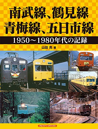 南武線、鶴見線、青梅線、五日市線 (1950~1980年代の記録)