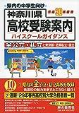 神奈川県高校受験案内 平成30年度用