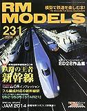 RM MODELS (アールエムモデルス) 2014年 11月号 Vol.231