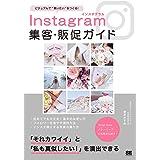 "Instagram集客・販促ガイド ビジュアルで""買いたい""をつくる!"