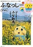 ふなっしー ララララ♪ (e-MOOK 宝島社ブランドムック)の画像