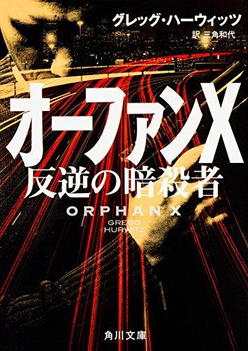 オーファンX 反逆の暗殺者 (角川文庫)の詳細を見る