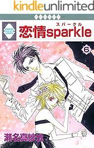 恋情sparkle 6巻 表紙画像