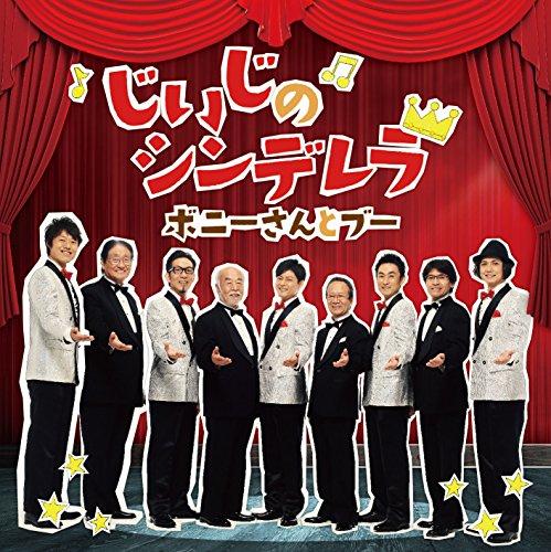山茶花~さざんか~ a cappella