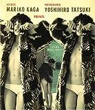私生活/加賀まりこ―立木義浩写真集 (1971年)