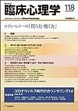 カウンセラーの「問う力・聴く力」 (臨床心理学 第20巻第4号)