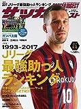 サッカーダイジェスト 2017年 8/10 号 [雑誌]