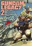 GUNDAM LEGACY(2) (角川コミックス・エース)