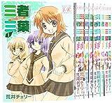 三者三葉 コミック 1-12巻セット (まんがタイムKRコミックス)