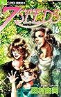 7SEEDS 第16巻