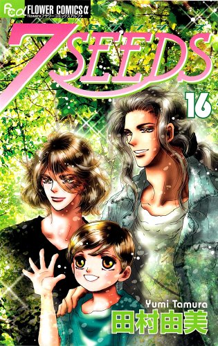 7SEEDS(セブンシーズ) 16 (フラワーコミックスアルファ)