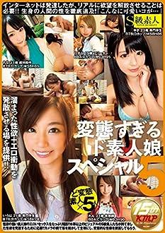 変態すぎるド素人娘スペシャル5 / S級素人 [DVD]